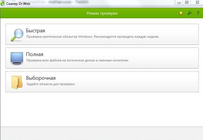 Интерфейс программы Dr.Web