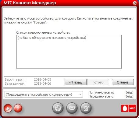 Программа МТС Connection Manager