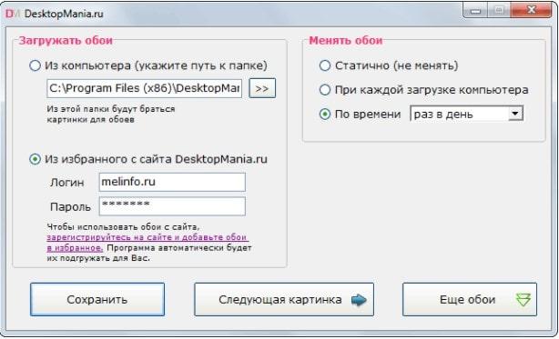 Изображение программы Desktop Mania