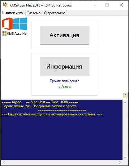 Окно программы KMSAuto Net 2016