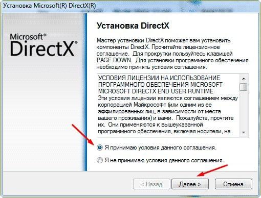 Dxwebsetup exe