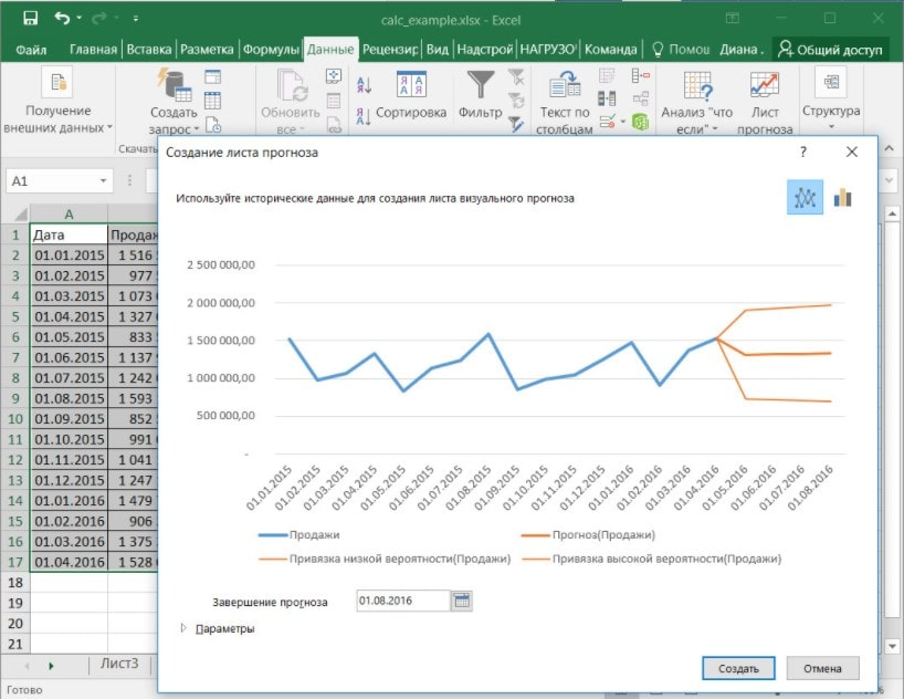 Изображение программы Microsoft Excel 2016