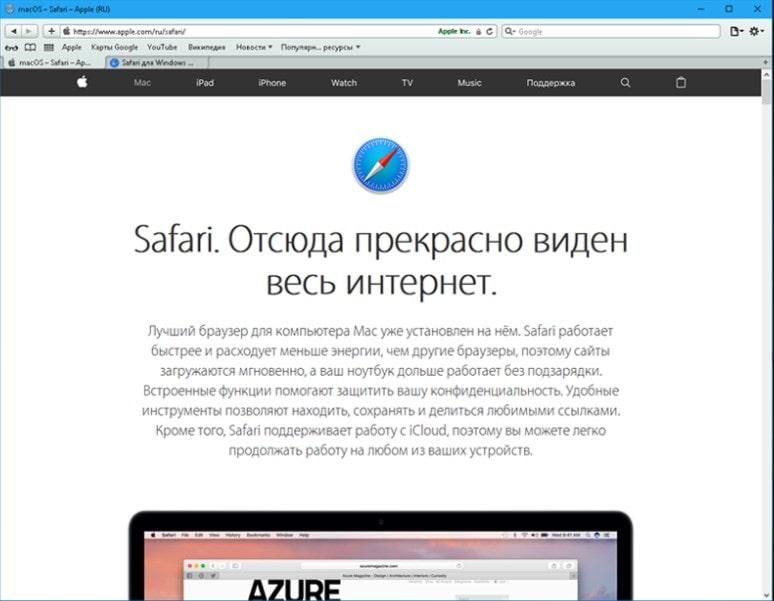 Изображение браузера Safari