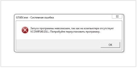 Ошибка Vcomp140.dll