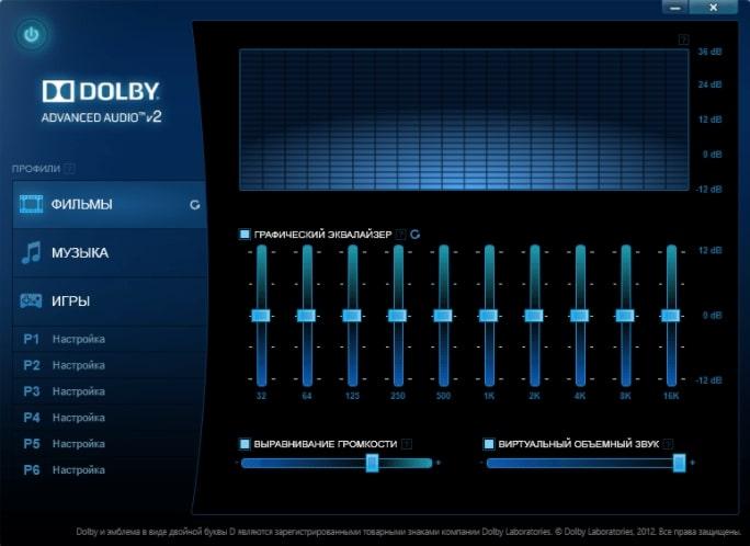 Интерфейс приложения Dolby Audio