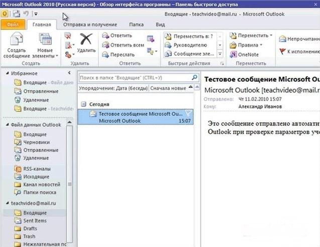 Изображение программы Outlook 2010