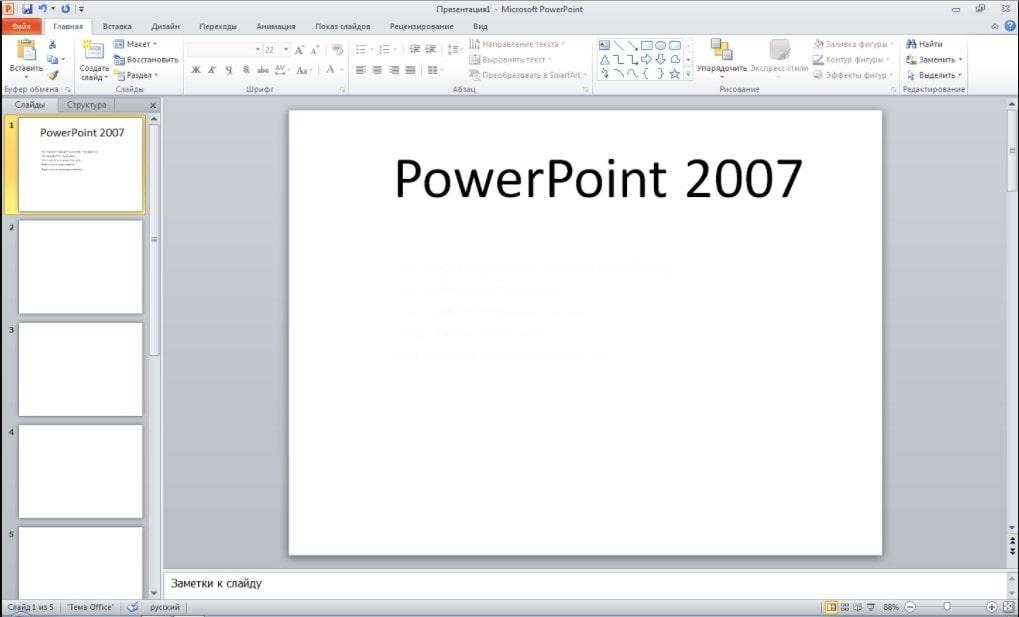 Изображение программы PowerPoint 2007
