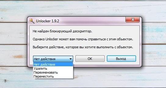 Функции программы Unlocker