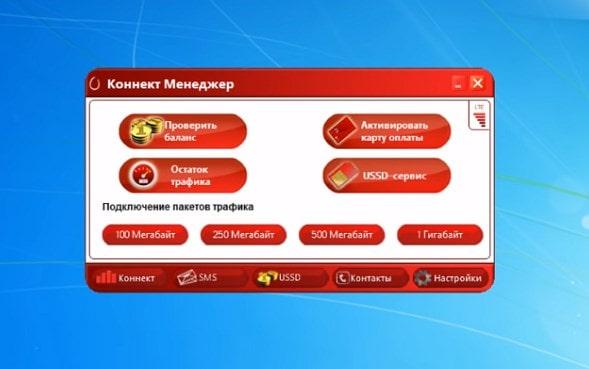 Изображение программы МТС Connection Manager