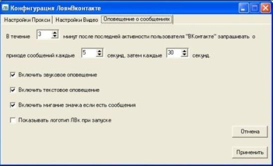 Настройки софта Лови Вконтакте