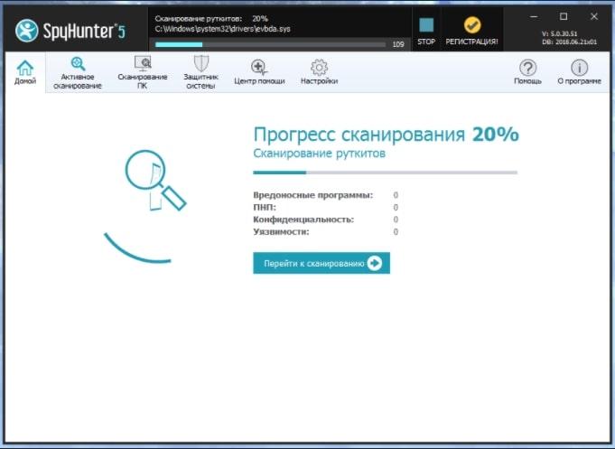 Сканирование ПК с помощью SpyHunter 5