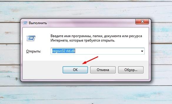 Регистрация файла Rld.dll