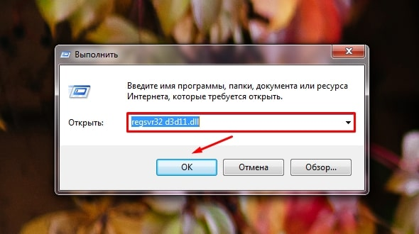 Регистрация компонента D3d11 dll