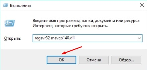 Регистрация библиотеки Vcomp140.dll