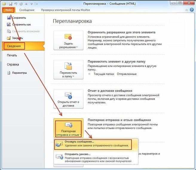 Повторная отправка или отзыв сообщения в Outlook 2010