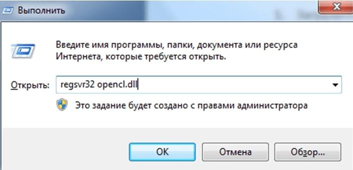 Регистрация файла Opencl.dll
