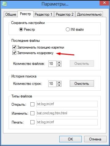 Параметры Текстового редактора