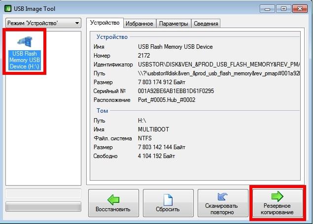Создания iso-образа в программе USB Image Tool