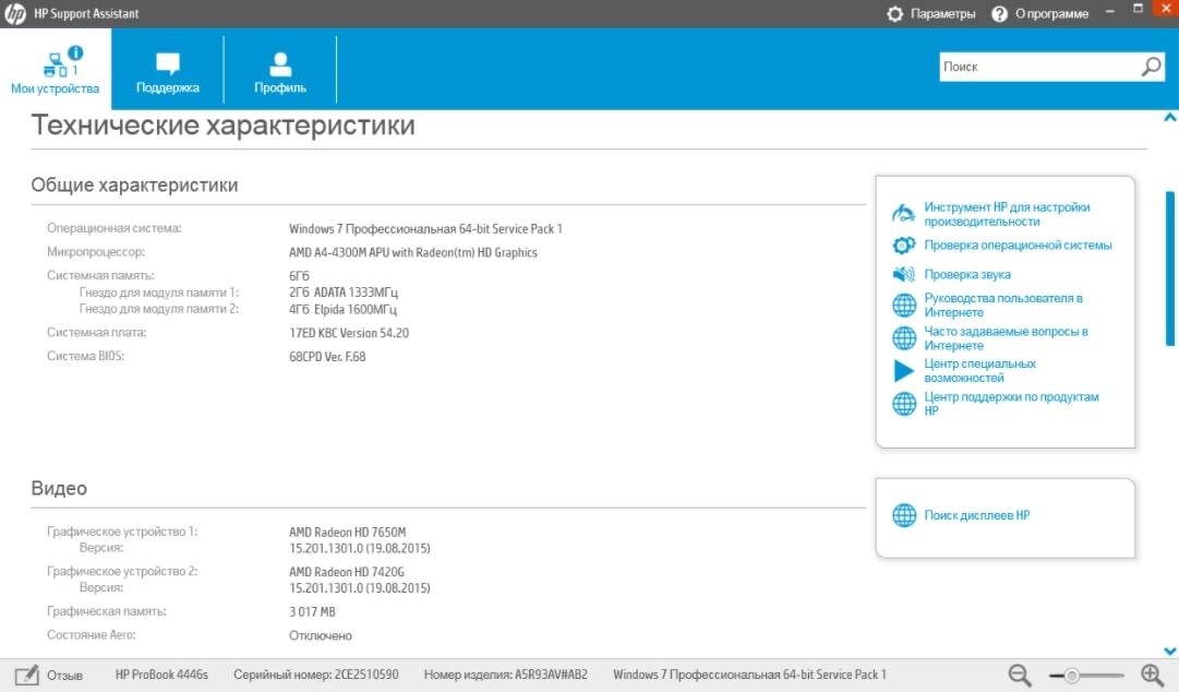 Раздел с Техническими характеристиками в HP Support Assistant