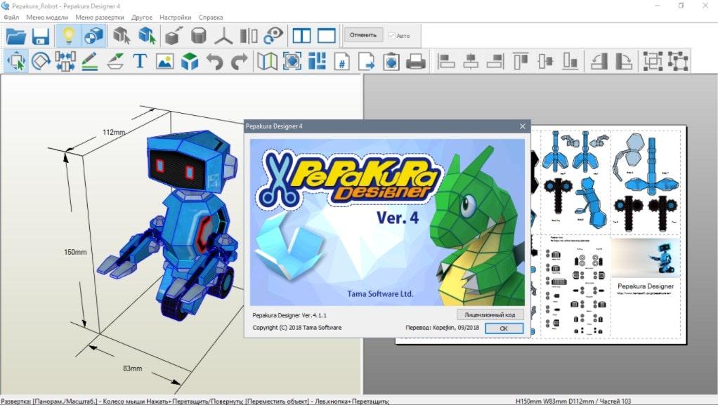 Инструменты в программе Pepakura Designer 4