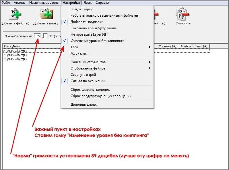 Раздел с настройками в приложении MP3Gain