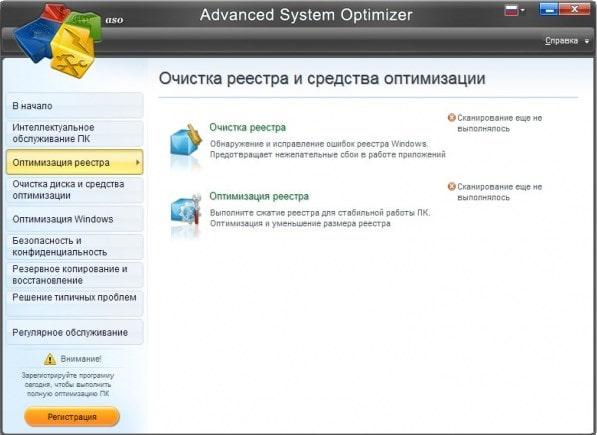 Оптимизация реестра в Advanced System Optimizer