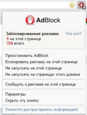 Управление рекламой в Блокировщике рекламы