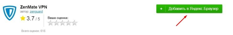 Добавление VPN в Яндекс браузер