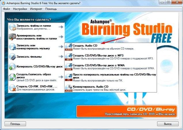 Создание audio cd в Ashampoo Burning Studio Free
