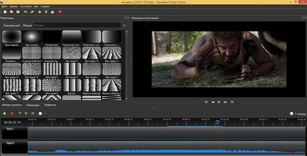 Фильтры в приложении OpenShot Video Editor