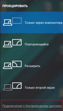 Подключение Miracast на Windows 10