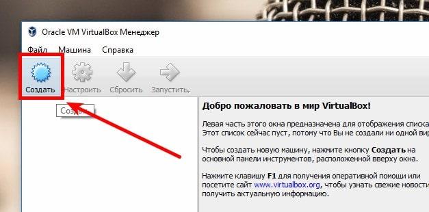 Кнопка Создать в программе VirtualBox