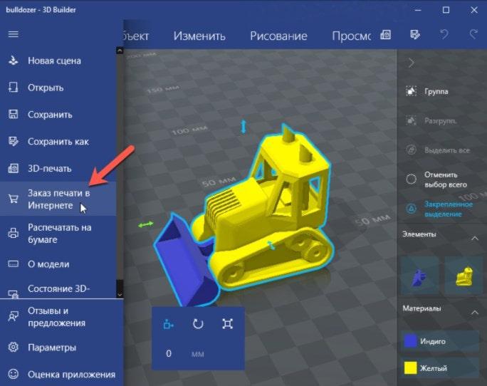Заказ печати в интернете в программе 3D Builder