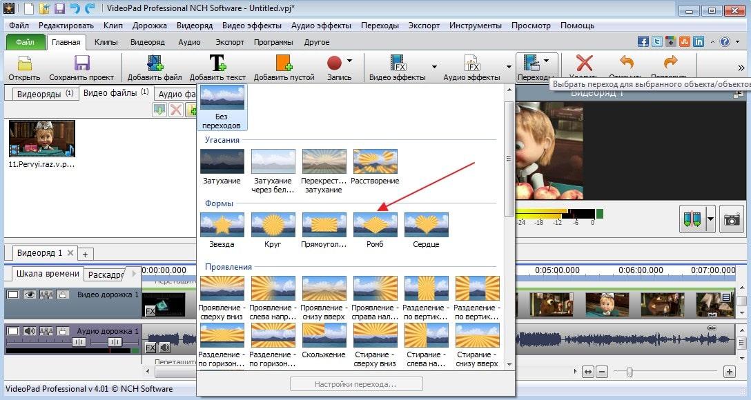 Переходы в видеоредакторе VideoPad Video Editor
