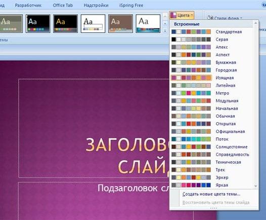 Цветовые схемы в PowerPoint 2007