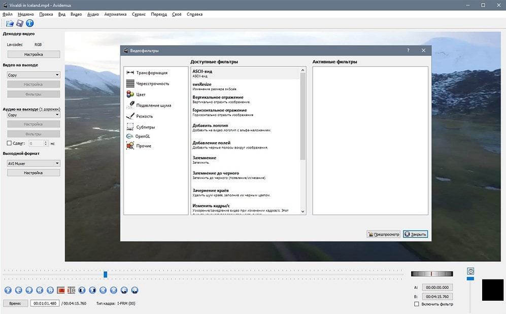 Доступные фильтры в программе Avidemux