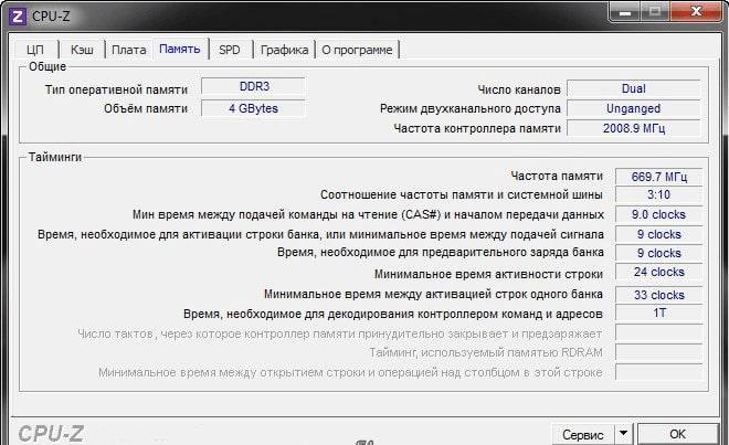 Разделы программы ЦПУ Зет
