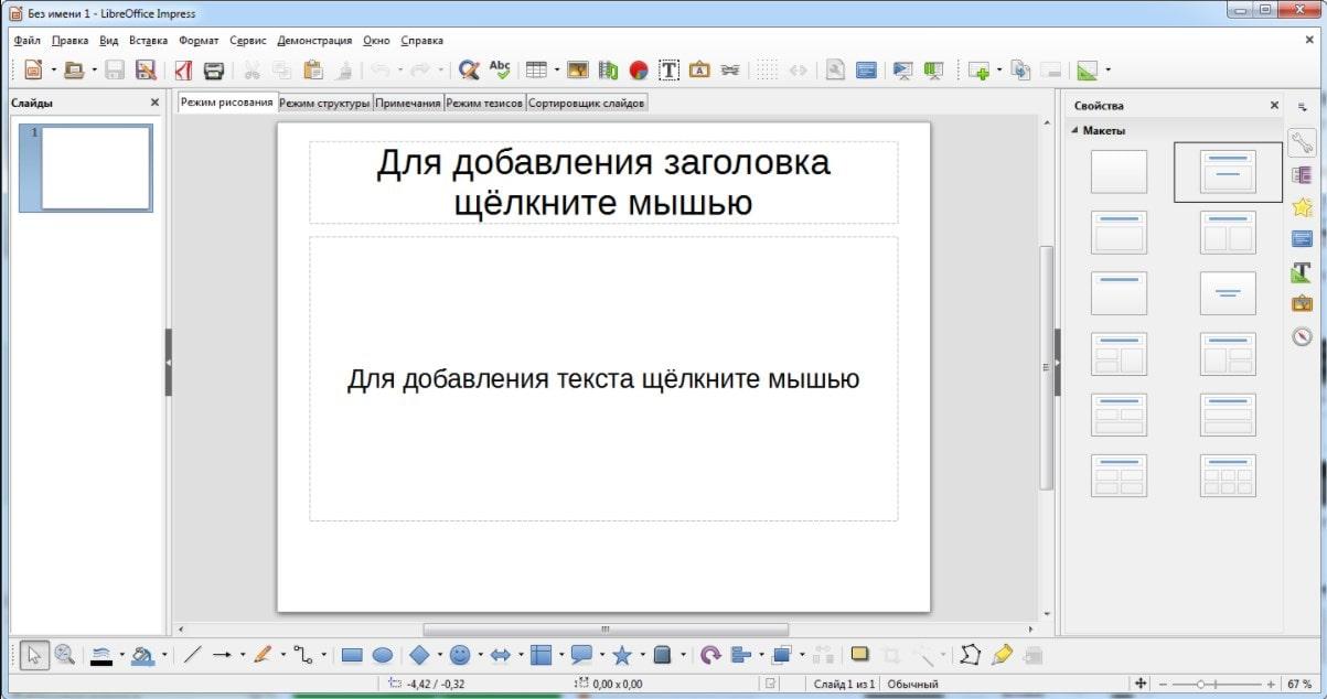 Программа Impress в LibreOffice