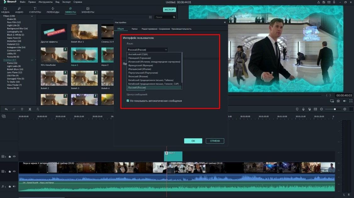 Инструменты Видеоредактора для Windows 10