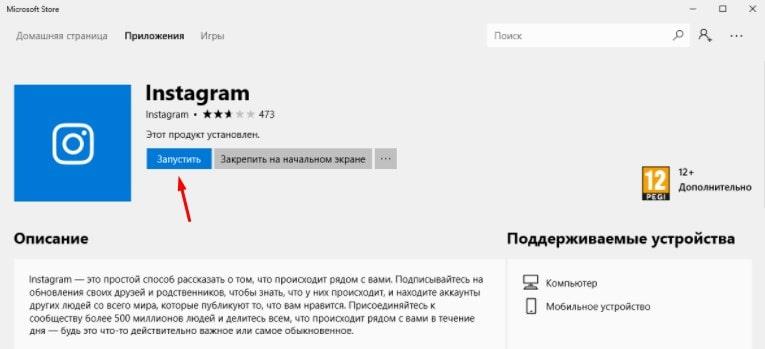 Запуск Инстаграм на ПК для Windows 10