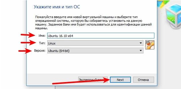 Выбор типа и версии ОС в программе VirtualBox