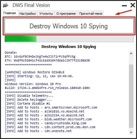 Запуск отключения системы слежение с помощью софта Destroy Windows Spying DWS
