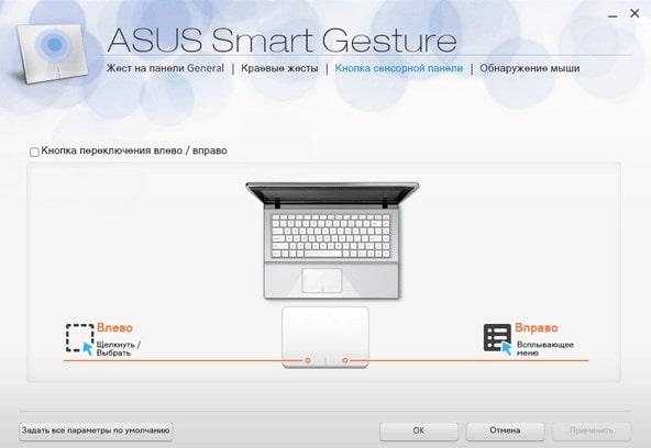Кнопка сенсорной панели в ASUS Smart Gesture