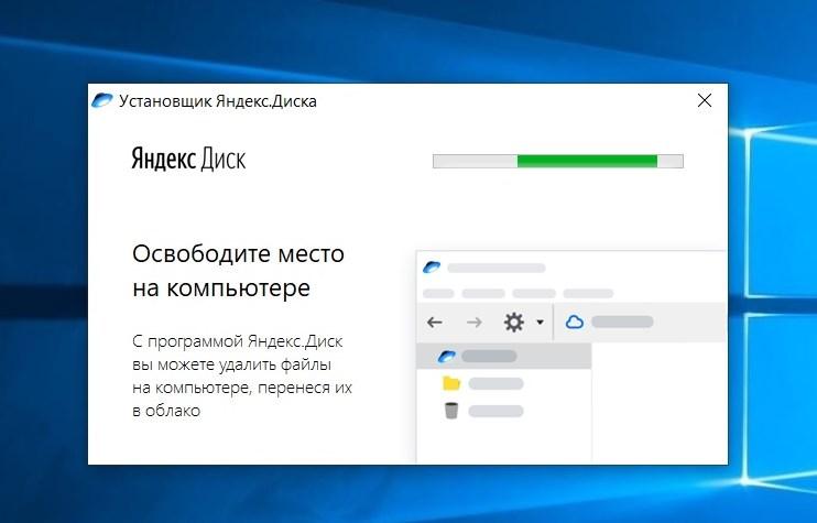 Установщик Яндекс Диска