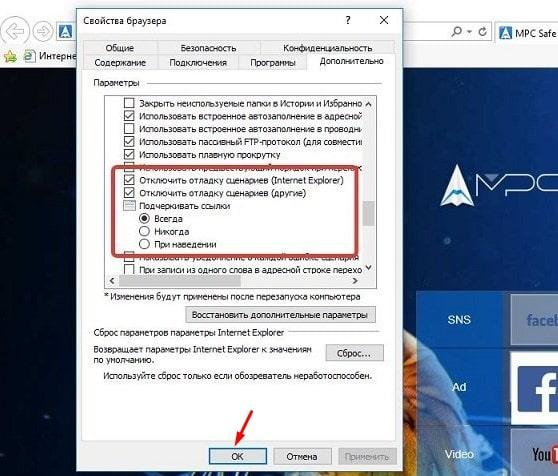 Ошибка сценария в браузере
