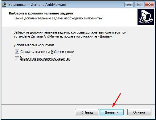 Установка приложения Zemana AntiMalware