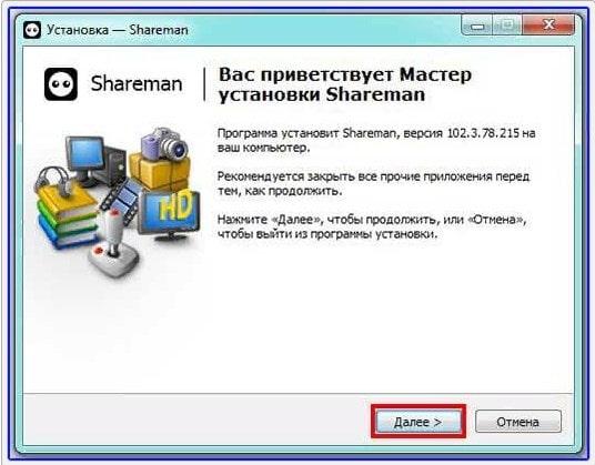 Мастер установки Shareman