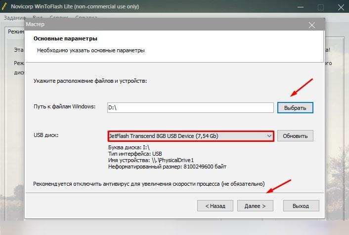 Выбор пути к файлу и USB-накопитель в WinToFlash