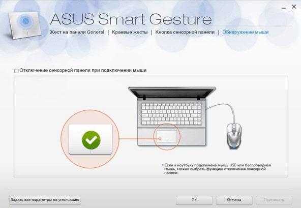 Вкладка Обнаружение мыши в утилите ASUS Smart Gesture