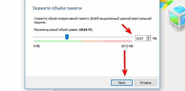 Выбор объёма памяти в VirtualBox